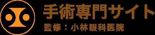 手術専門サイト 監修:小林眼科医院