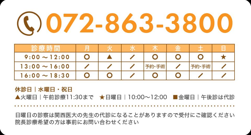 072-863-3800